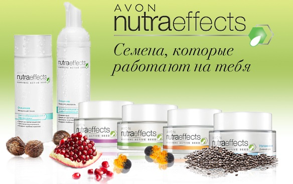 avon-nutraeffects.jpg